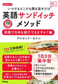 いつでもどこでも聞き流すだけ英語サンドイッチメソッド 英語で日本を紹介できますか?編