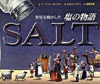 世界を動かした塩の物語