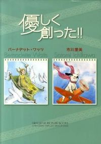優しく創った!! : GRACEFUL PICTURE BOOKS