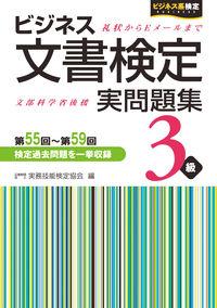 ビジネス文書検定実問題集3級 第55回~第59回