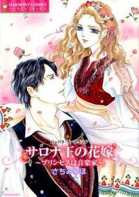 サロナ王の花嫁 プリンセスは音楽家