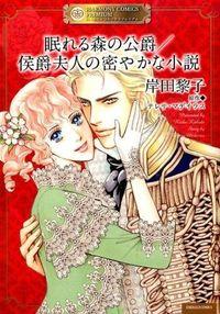 眠れる森の公爵 侯爵夫人の密やかな小説