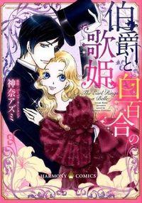 伯爵と白百合の歌姫