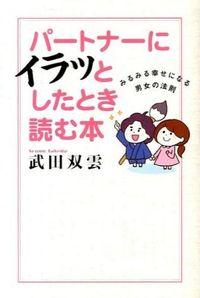 パートナーにイラッとしたとき読む本 / みるみる幸せになる男女の法則