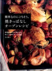 簡単なのにごちそう。焼きっぱなしオーブンレシピ / 材料をほうりこんで焼くだけ!!忙しい人の新・オーブン料理