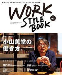 "WORK STYLE BOOK Vol.2 / 最新オフィスのキーワードは""コミュニケーションと効率"""