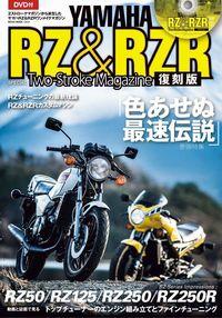 2ストロークマガジンSPECIAL ヤマハRZ&RZR 復刻版