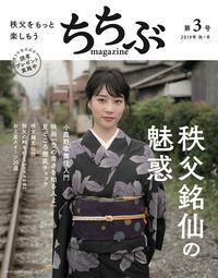 ちちぶmagazine第3号