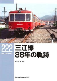 RMライブラリー222 三江線88年の軌跡