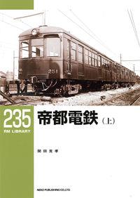 RMライブラリー235 帝都電鉄(上)