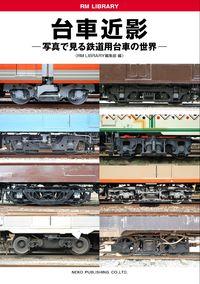RM LIBRARY 台車近影 写真で見る鉄道台車の世界