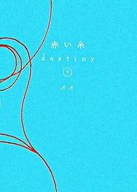 赤い糸destiny 下