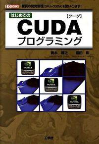 はじめてのCUDAプログラミング / 驚異の開発環境「GPU+CUDA」を使いこなす!