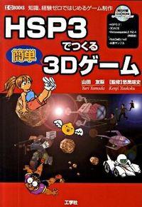 HSP3でつくる簡単3Dゲーム / 知識、経験ゼロではじめるゲーム制作