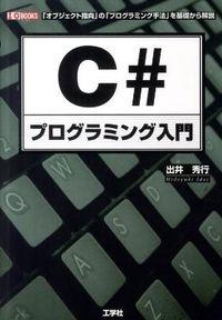 C#プログラミング入門 / 「オブジェクト指向」の「プログラミング手法」を基礎から解説