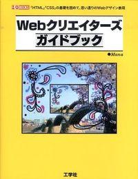 Webクリエイターズガイドブック / 「HTML」「CSS」の基礎を固めて、思いどおりのWebデザイン表現