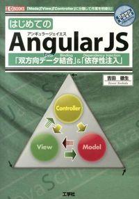 はじめてのAngularJS : 「双方向データ結合」&「依存性注入」 : 「Model」「View」「Controller」に分離して作業を明確化!
