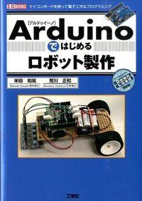 Arduinoではじめるロボット製作 / マイコンボードを使って電子工作&プログラミング