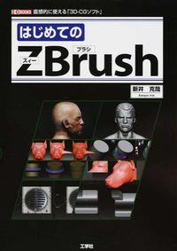 はじめてのZBrush / 直感的に使える「3DーCGソフト」