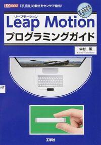 Leap Motionプログラミングガイド / 「手」「指」の動きをセンサで検出!