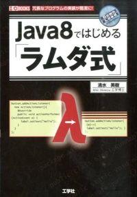 Java8ではじめる「ラムダ式」