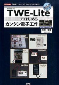 TWEーLiteではじめるカンタン電子工作 / 「無線システム」が「つなぐ」だけで出来る!