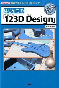 はじめての「123D Design」 / 無料で使える「3D CADソフト」