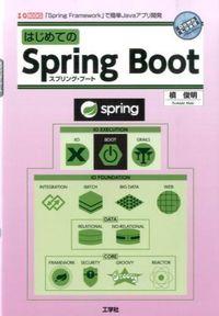 はじめてのSpring Boot / 「Spring Framework」で簡単Javaアプリ開発