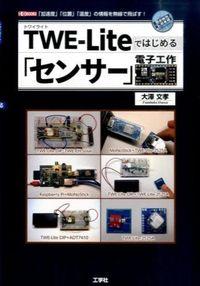 TWEーLiteではじめる「センサー」電子工作 / 「加速度」「位置」「温度」の情報を無線で飛ばす!
