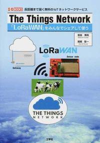 The Things Network / 長距離まで届く無料のIoTネットワークサービス