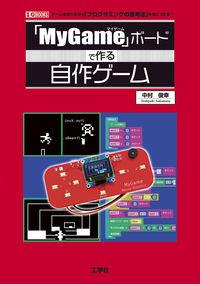 「MyGame」ボードで作る自作ゲーム