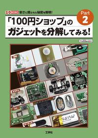 「100円ショップ」のガジェットを分解してみる! Partー2