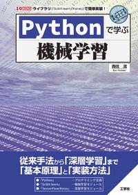 Pythonで学ぶ機械学習