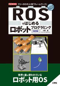 ROSではじめるロボットプログラミング[改訂版]