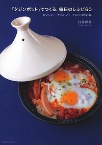 「タジンポット」でつくる、毎日のレシピ60 / おいしい!かわいい!モロッコのお鍋