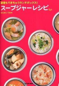 スープジャーレシピ / 調理もできちゃうランチボックス!