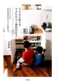 子どもと暮らすラクに片づく部屋づくり / ママがラクになる!思考の整理が導く片づけと収納のコツ