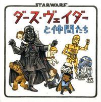 ダース・ヴェイダーと仲間たち / STARWARS