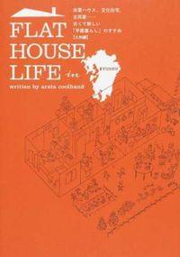 FLAT HOUSE LIFE in KYUSHU / 米軍ハウス、文化住宅、古民家・・・古くて新しい「平屋暮らし」のすすめ【九州編】
