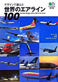 デザインで選んだ世界のエアライン100 / チャーリィ古庄フォトコレクション