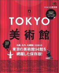Tokyo美術館