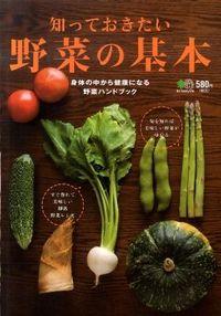 知っておきたい野菜の基本 / 身体の中から健康になる野菜ハンドブック