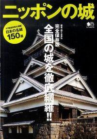 ニッポンの城 完全保存版 / 全国の城を徹底網羅!!