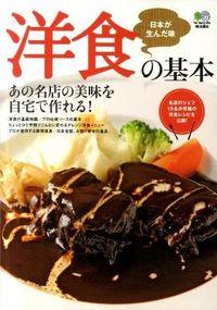 洋食の基本 / 日本が誇る文明開化の味