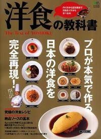 洋食の教科書 / プロが本気で作る日本の洋食を完全再現!