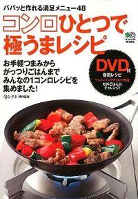 コンロひとつで極うまレシピ / パパッと作れる満足メニュー48
