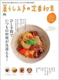 暮らし上手の定番和食 / ひと手間で、いつもの料理が見違える!
