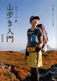 一歩ずつの山歩き入門 / 山に憧れるすべての女性へ