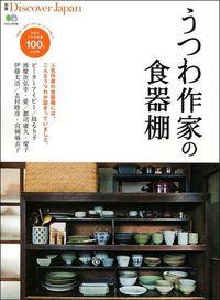 うつわ作家の食器棚 / 保存版:注目のうつわ作家100人の仕事