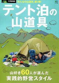 テント泊の山道具 / 山好き60人が選んだ実践的野営スタイル